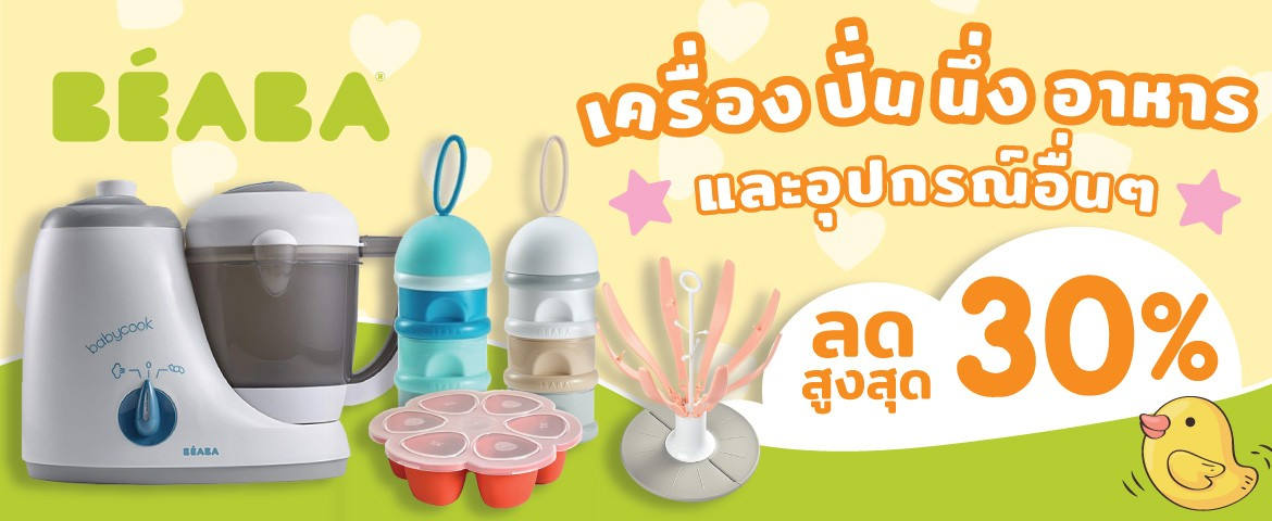 Daly baby store โปรโมชั่น