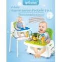 Baby n Goods 3in1 booster seat