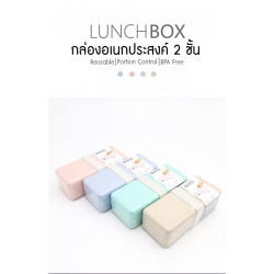 Baby n Goods LUNCH BOX 2 layers