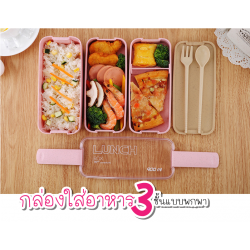 Baby n Goods LUNCH BOX 3  layers